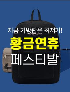 황금연휴 가방팝 특별 최저가전!