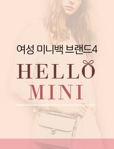 HELLO, MINI (여성미니백 기획전)