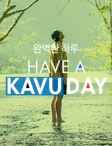HAVE A KAVU DAY (카부)