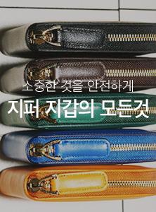 지퍼 지갑 모음전