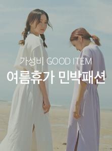 여름휴가 민박패션