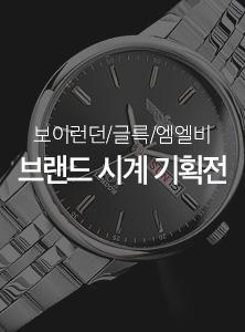 보이런던/엠엘비/글륵 시계 브랜드 기획전