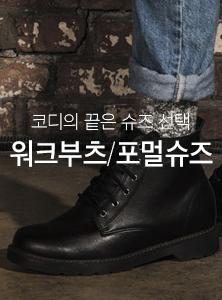 클래식 워크/포멀 슈즈 기획전