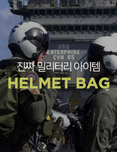 Helmet Bag(헬멧백)