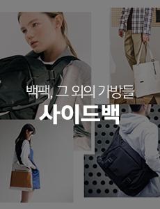 베스트&신상 사이드백