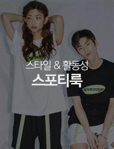 스타일&활동성 스포티룩
