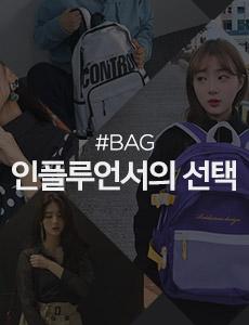 인플루언서의 #BAG