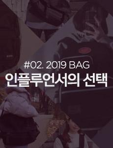 인플루언서의 #BAG 2탄