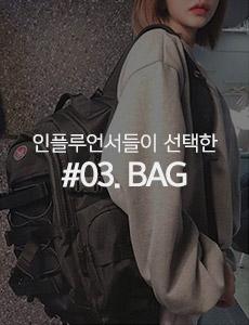 인플루언서의 #BAG 3탄