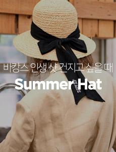 Summer Hat 기획전