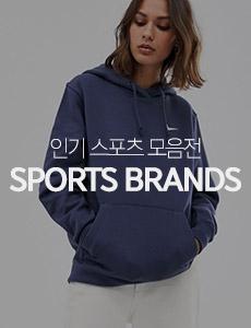 스포츠 브랜드 모음전