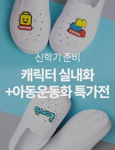 신학기 준비 캐릭터 실내화 +아동운동화 특가전 5900원+무료배송