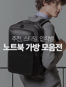 노트북 가방 모음전-추천, 인치별