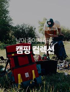 캠핑 가방, 용품 기획전