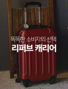 캐리어 리퍼브특가 헤이즈/캘빈클라인/타미힐피거외