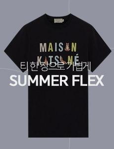 2020 summer flex 기획전