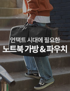노트북 가방&파우치 기획전