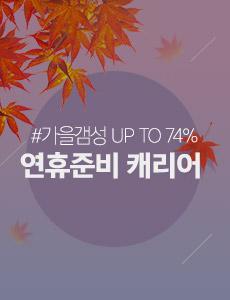 #가을 갬성, 연휴 준비 필수템 - 캐리어