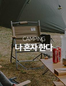 '캠핑' 나 혼자 한다
