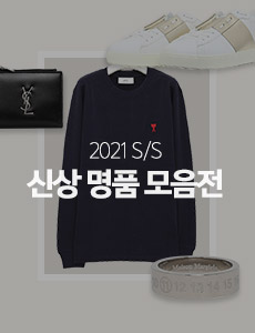 럭셔리 브랜드 2021 S/S 신상 & 특가 기획전