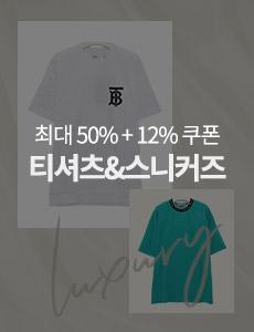명품 티셔츠 & 스니커즈 컬렉션