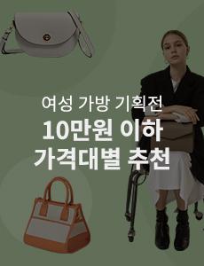 10만원 이하 가격대별 여성가방
