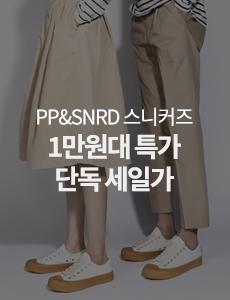 페이퍼플레인&SNRD 1만원대 스니커즈