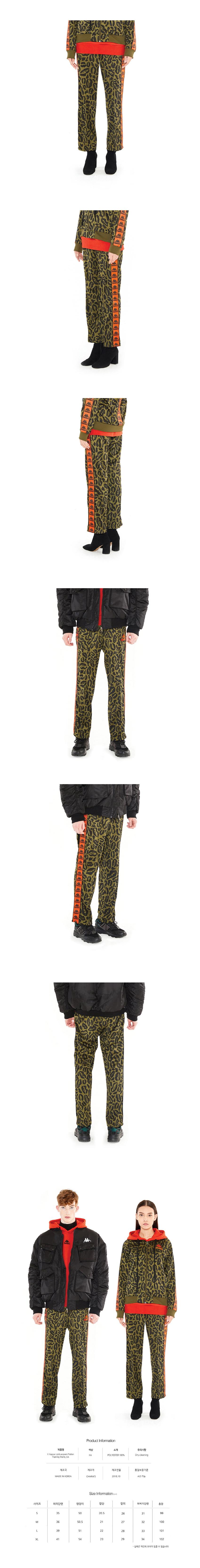 X Kappa Lip&Leopard Patten Training Pants_KA.jpg