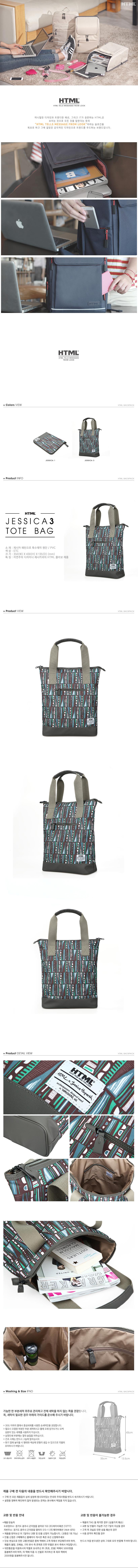[에이치티엠엘]HTML - JESSICA 3 Tote bag (JHD3BG03P900F0)_토트백