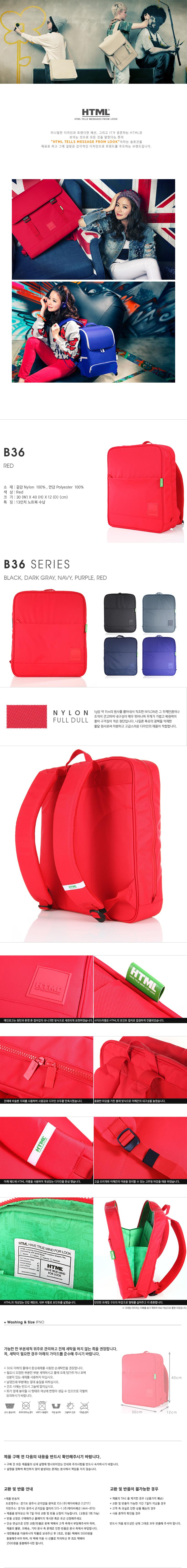[에이치티엠엘]HTML - B36 backpack (Red)_인기백팩