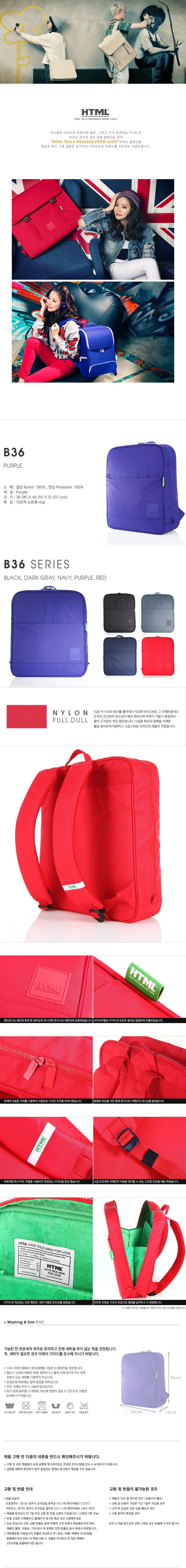 [에이치티엠엘]HTML - B36 backpack (Purple)_인기백팩