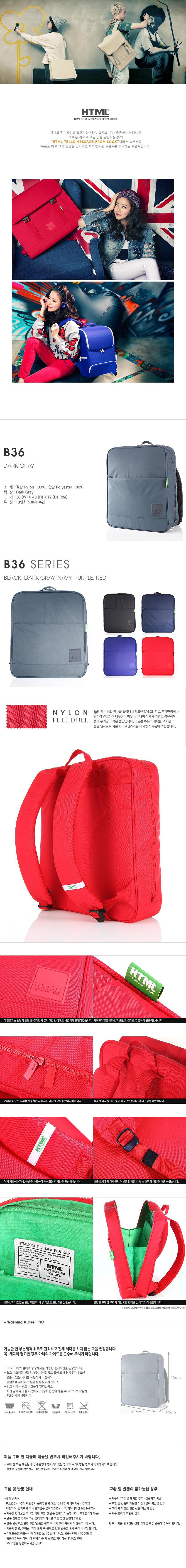 [에이치티엠엘]HTML - B36 backpack (Darkgray)_인기백팩
