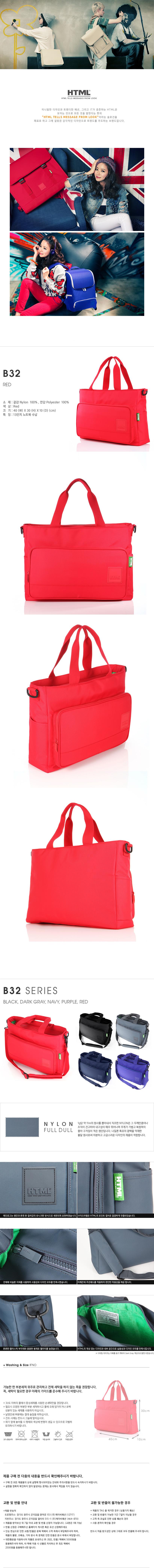 [에이치티엠엘]HTML - B32 cross&totebag (Red)_크로스백 토트백