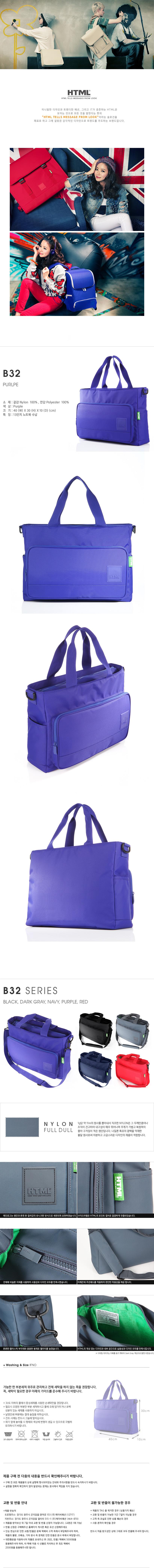 [에이치티엠엘]HTML - B32 cross&totebag (Purple)_크로스백 토트백