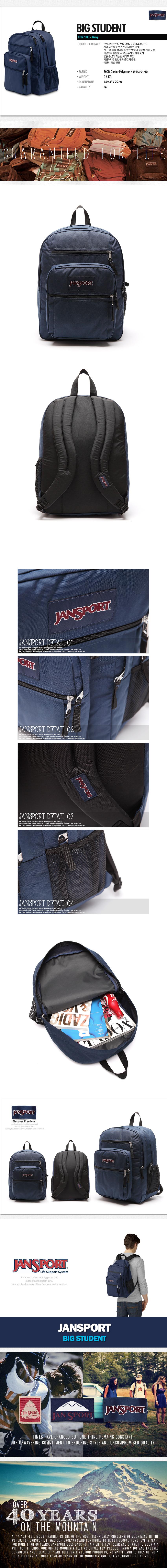 [잔스포츠]JANSPORT - 빅스튜던트 (TDN7003 - Navy) 잔스포츠코리아 정품 AS가능