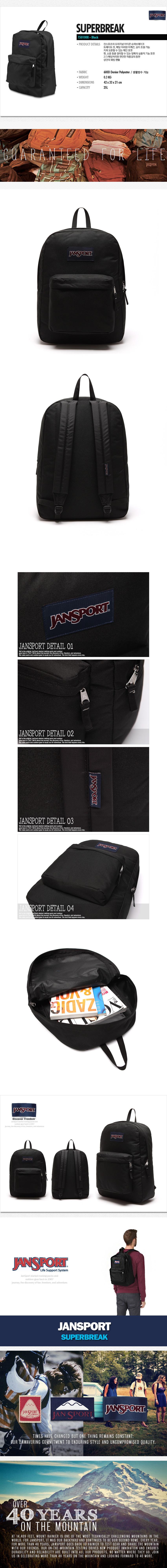 [잔스포츠]JANSPORT - 슈퍼브레이크 (T501008 - Black) 잔스포츠코리아 정품 AS가능