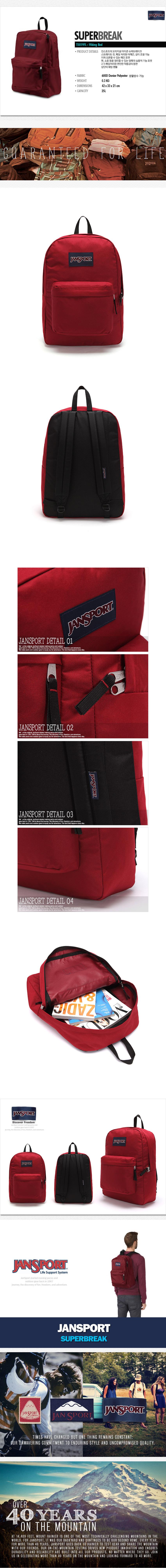 [잔스포츠]JANSPORT - 슈퍼브레이크 (T5019FL - Viking Red) 잔스포츠코리아 정품 AS가능