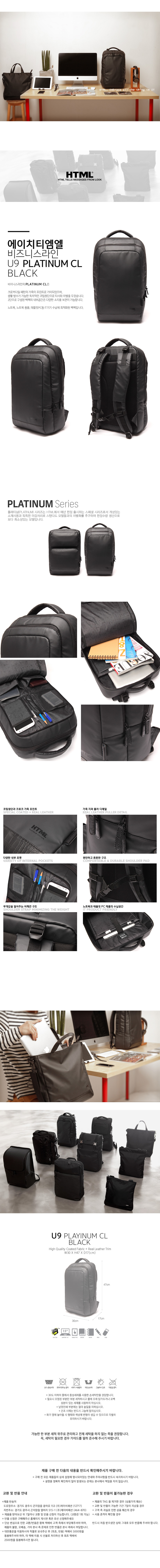 [에이치티엠엘]HTML- U9 PLATINUM Backpack (Black)_백팩
