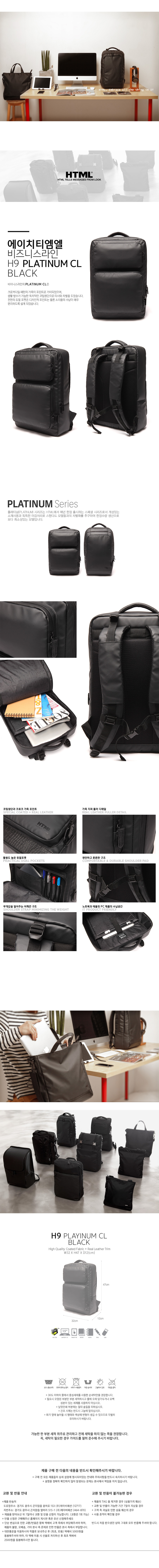 [에이치티엠엘]HTML- H9 PLATINUM Backpack (Black)_백팩