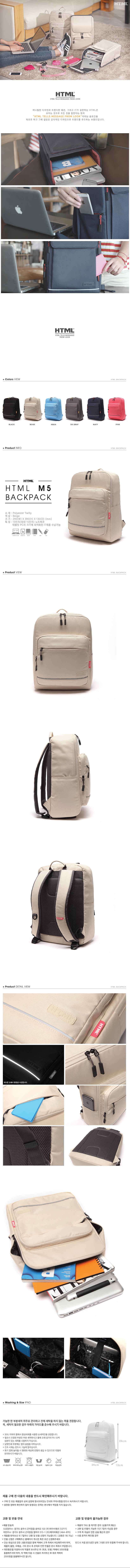 [에이치티엠엘]HTML-M5 (2015) Backpack (BEIGE)_데이백 백팩