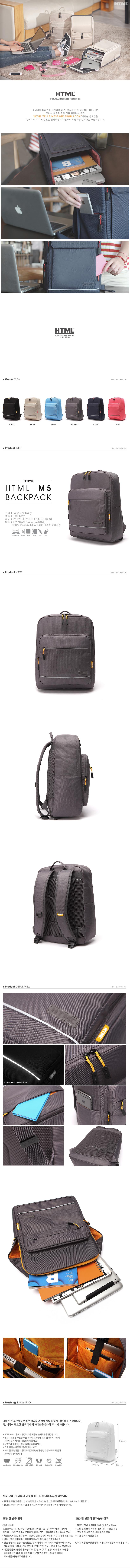 [에이치티엠엘]HTML-M5 (2015) Backpack (DK.GRAY)_데이백 백팩