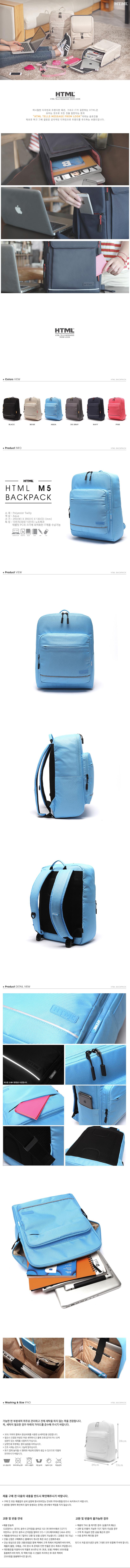 [에이치티엠엘]HTML-M5 (2015) Backpack (AQUA)_데이백 백팩