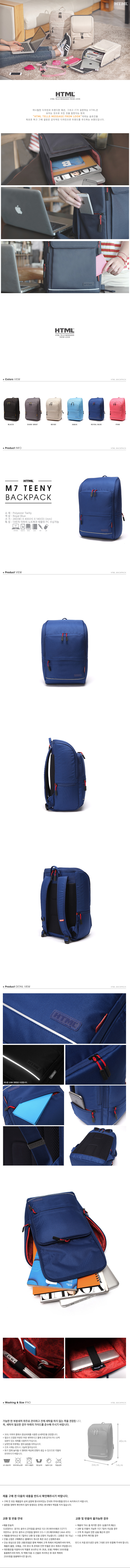 [에이치티엠엘]HTML-M7 WOMAN TEENY (2015) Backpack (R.BLUE) 티니 백팩