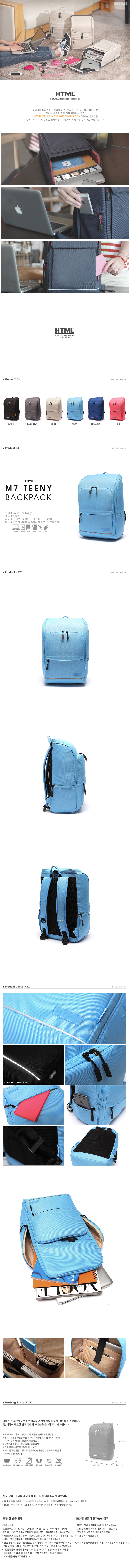 [에이치티엠엘]HTML-M7 WOMAN TEENY (2015) Backpack (AQUA) 티니 백팩