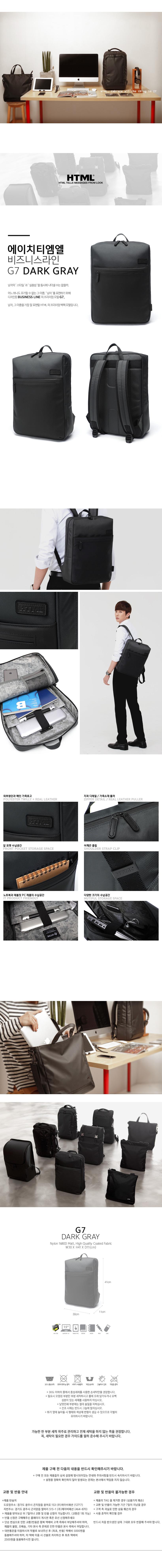 ★사은품증정★[에이치티엠엘]HTML-G7 BACKPACK (DK.GRAY)_백팩