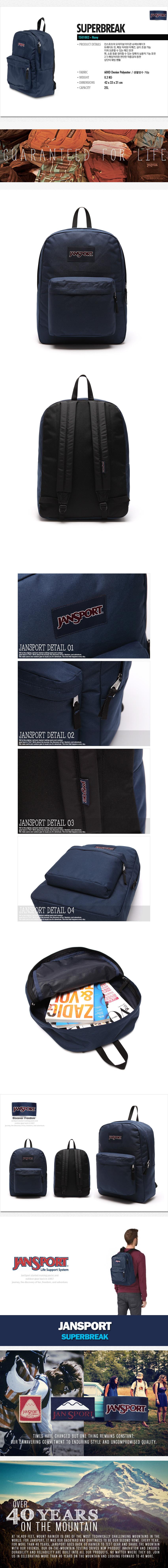 [잔스포츠]JANSPORT - 슈퍼브레이크 (T501003 - Navy) 잔스포츠코리아 정품 AS가능