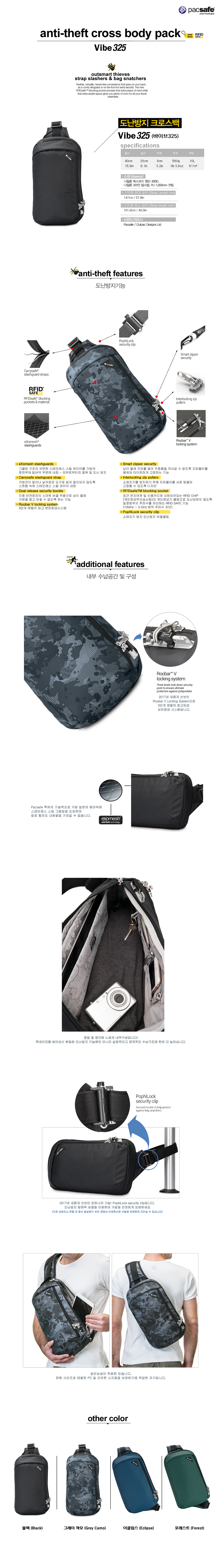 [팩세이프]PACSAFE - Vibe 325 Black 공식수입정품 (도난방지 여행용 크로스 슬링백)