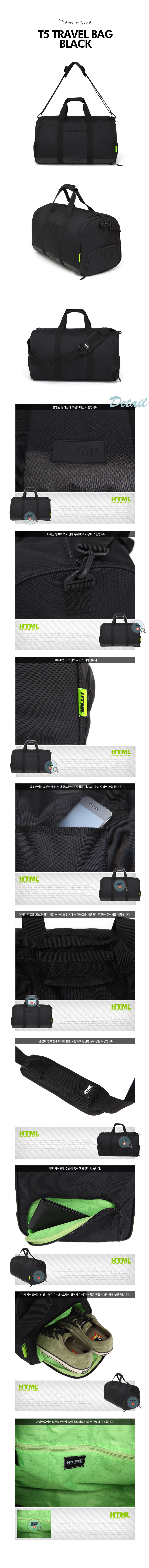 HTML - T5 Travel bag (Black)