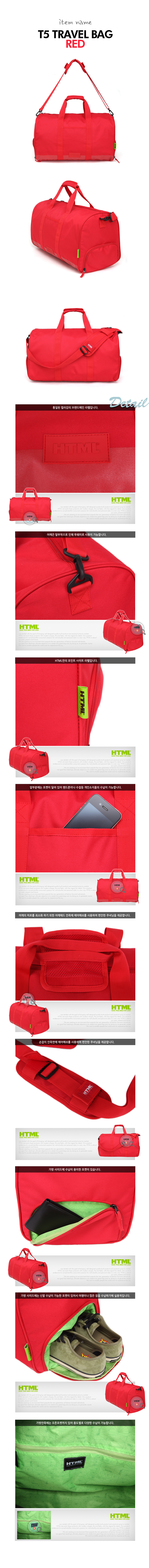 HTML - T5 Travel bag (Red)