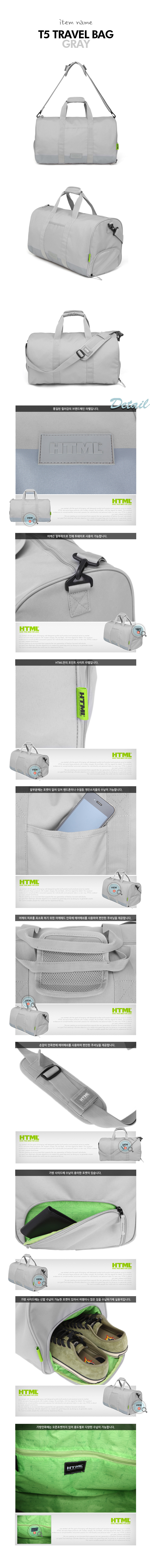 HTML - T5 Travel bag (Gray)
